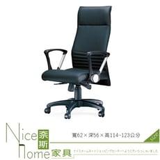 《奈斯家具Nice》070-3-HPQ 高背透氣皮辦公椅/有扶手