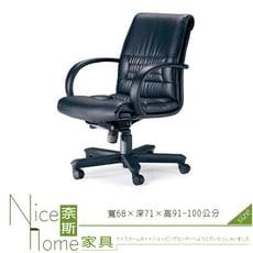 《奈斯家具Nice》072-3-HPQ 透氣皮辦公椅/有扶手