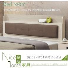 《奈斯家具Nice》356-8-HL 鋼刷白梣木5尺防貓抓皮床頭片