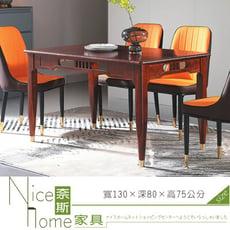 《奈斯家具Nice》763-01-HM 三井柚木餐桌