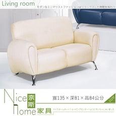 《奈斯家具Nice》303-202-HD 520型鴻偉乳膠雙人沙發