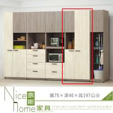 《奈斯家具Nice》183-6-HT 丹妮絲工具收納櫃/掃具櫃