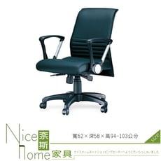 《奈斯家具Nice》070-1-HPQ 中背透氣皮辦公椅/有扶手