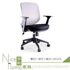 《奈斯家具Nice》011-3-HPQ 網布辦公椅/旋轉扶手/單只