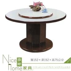 《奈斯家具Nice》313-11-HF 美耐板5尺白碎石圓桌