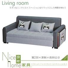 《奈斯家具Nice》319-2-HV 966#熊貓沙發床/小熊抱枕×2 素色抱枕×1
