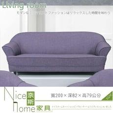 《奈斯家具Nice》173-4-HK 716型艾克沙發/三人座/不含抱枕