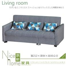 《奈斯家具Nice》319-1-HV 969-13#沙發床/附3個抱枕