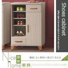 《奈斯家具Nice》209-7-HT 艾力積赤木2.7尺鞋櫃