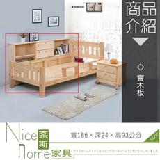 《奈斯家具Nice》152-2-HK 實木床邊櫃
