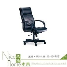 《奈斯家具Nice》072-2-HPQ 透氣皮辦公椅/有扶手