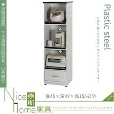 《奈斯家具Nice》158-05-HX (塑鋼材質)1.5尺電器櫃-白橡色