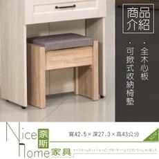 《奈斯家具Nice》101-07-HF 鄉村風白橡木化妝椅