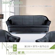 《奈斯家具Nice》177-4-HK 701型沙發/三人座/黑色/不含抱枕