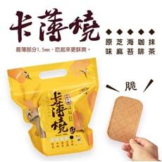 【一品名煎餅】卡滋燒(卡薄燒) 450g (蛋奶素)