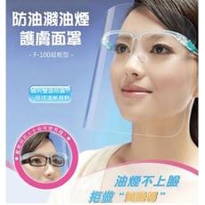 【現貨】防口沫透明防護面罩  防疫 防飛沫 防油濺 (戴眼鏡可用)