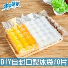 DIY拋棄式環保自動封口製冰袋(10入/組)