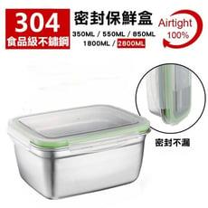 韓款304不鏽鋼完全密封保鮮盒便當盒(2800ml)