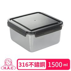 【H.A.C】316正方型不鏽鋼保鮮盒-1500ml