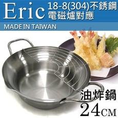 #304不銹鋼 雙手柄刷刷鍋 / 油炸兩用鍋 24cm (附玻璃蓋跟網架)