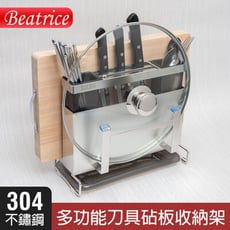 【Beatrice碧翠絲】不鏽鋼多功能刀具砧板收納架-銀(可壁掛)