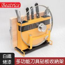 【Beatrice碧翠絲】白鐵烤漆多功能刀具砧板收納架-黃(可壁掛)
