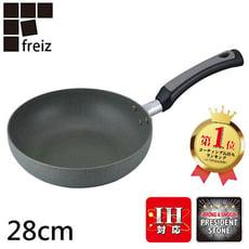 【和平金屬FREIZ】IH耐磨陶瓷不沾平底鍋 28cm