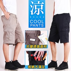 抗皺5分側口袋休閒工作褲
