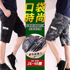 美式軍規!耐磨透氣彈力工作短褲