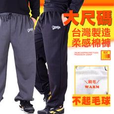38-48腰大尺碼 台灣製造!抗縮水不起毛球保暖內刷毛棉褲