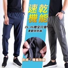 透氣速乾吸排涼感束口運動褲 (鬆緊帶褲頭)