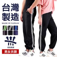 台灣製造!男女休閒束口褲 運動褲 (秋冬爆款)