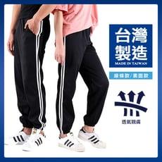 台灣製造!男女休閒束口褲 運動褲