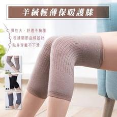 【小魚嚴選】羊絨針織彈性保暖護膝
