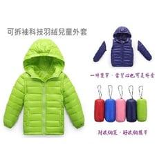 【小魚嚴選】可拆袖款科技羽絨童外套