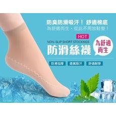 止滑防臭船型棉底短絲襪