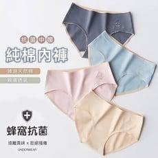 【小魚嚴選】親膚透氣天然棉中腰抗菌內褲
