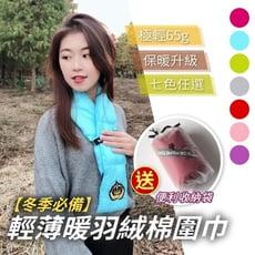 【保暖必備】輕薄暖時尚羽絨棉圍巾