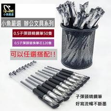 小魚行銷 辦公文具系列 0.5mm中性筆50隻及替換筆芯組合