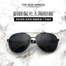 MIT鋁鎂偏光墨鏡/超輕量墨鏡/飛行員蛤蟆鏡/抗UV400/時尚潮流墨鏡