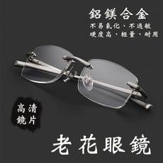 老花眼鏡 鋁鎂合金老花 鑽石切邊 硬度高輕量耐用 高硬度耐磨鏡片 配戴不暈眩