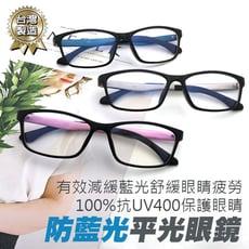 MIT超輕盈防輻射抗藍光眼鏡 100%抗紫外線保護眼睛