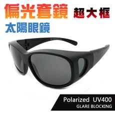MIT偏光套鏡太陽眼鏡 特大款套鏡 近視套鏡 抗紫外線UV400 偏光鏡片 防眩光 反光 檢驗合格