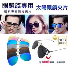 飛行員夾片太陽眼鏡 僅10克偏光夾片 水滴型水銀鏡面夾片 抗UV400 近視最佳首選