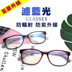 MIT超輕濾藍光防輻射平光眼鏡100%抗紫外線全面升級保護眼鏡台灣製造檢驗合格