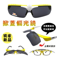 MIT上翻式偏光墨鏡 輕量設計 亮黃獨家新品休閒墨鏡大框架包覆性佳免脫眼鏡太陽眼鏡