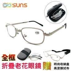 折疊老花眼鏡 全框老花 男女適用時尚輕巧佩戴舒適方便攜帶玻璃老花眼鏡