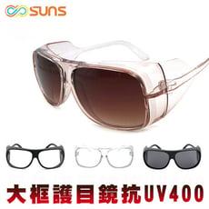MIT護目鏡 安全眼鏡 防護眼鏡 工業用眼鏡 防風沙護目鏡 抗UV400  運動眼鏡 檢驗合格