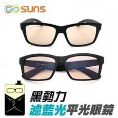 MIT濾藍光平光眼鏡 無度數 降低3C產品對眼睛的傷害 保護眼睛  ( RG9075 )