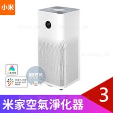 【官方正品】小米 米家空氣淨化器3 米家空氣清淨機3 米家 空氣淨化器 3 小米空氣清淨機 淨化器
